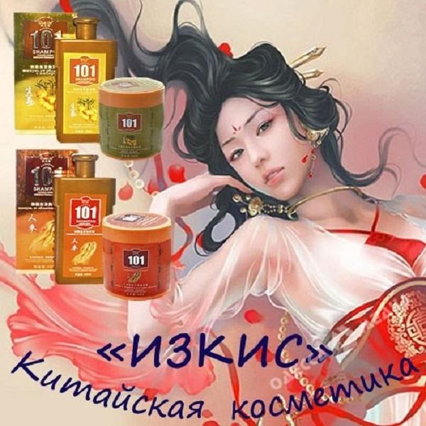 Китайская косметика ИЗКИС 1