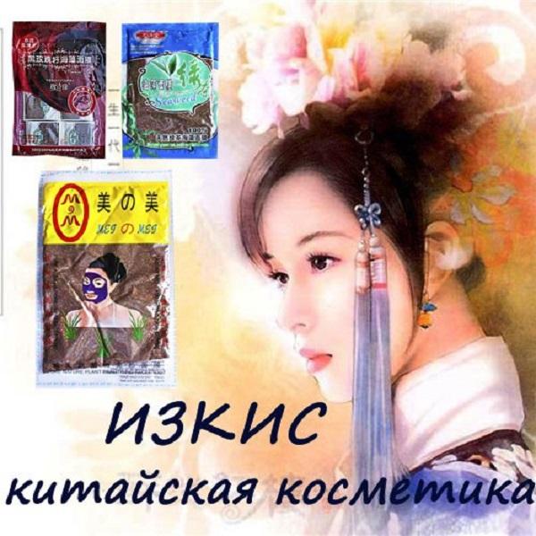 Китайская косметика ИЗКИС 2