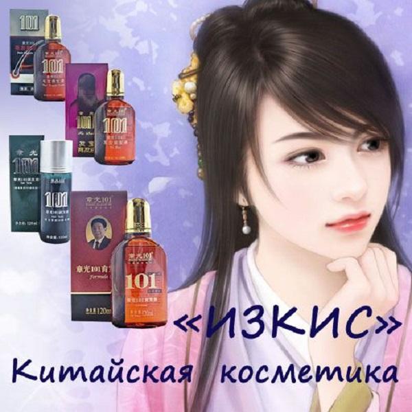 Китайская косметика ИЗКИС 5