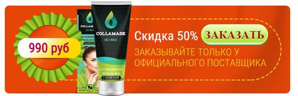 Collamask