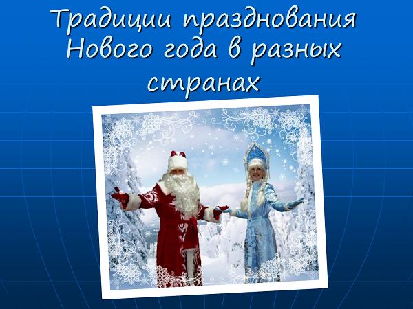 Какие у вас традиции на новый год