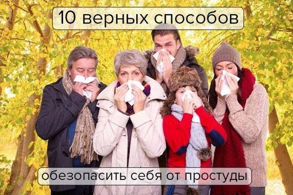 Как обезопасить себя зимой от простуды?