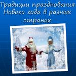 Традиции Нового года разных стран